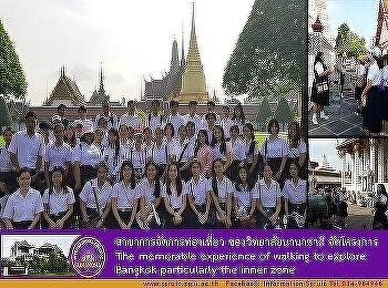 สาขาการจัดการท่องเที่ยว ของวิทยาลัยนานาชาติ จัดโครงการ The memorable experience of walking to explore Bangkok particularly the inner zone
