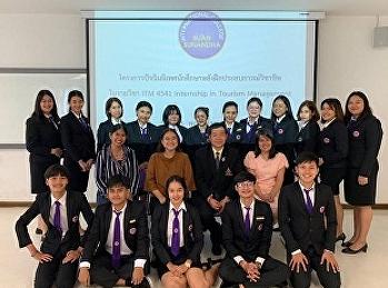 โครงการปัจฉิมนิเทศนักศึกษาหลังฝึกประสบการณ์วิชาชีพ ในรายวิชา ITM 4541 Internship in Tourism Management