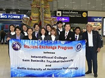 นักศึกษาสาขาวิชาการจัดการท่องเที่ยว วิทยาลัยนานาชาติ มรภ.สวนสุนันทา เข้าร่วมโครงการแลกเปลี่ยน ณ มหาวิทยาลัย Guilin University of Aerospace Technology