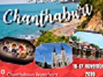 Go to the Best Trip with us to Chanthaburi by SSRUIC Tourism Management from 16-17 Nov. 2019